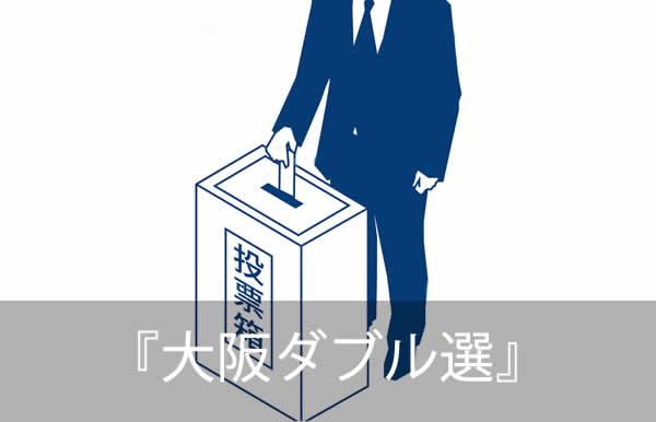 『大阪ダブル選』