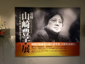 『追悼 山崎豊子展』