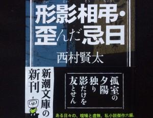 『西村賢太』