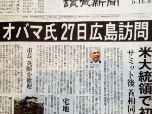 『広島訪問』
