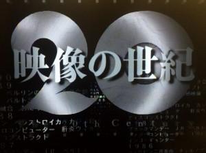『20年前と20年後』