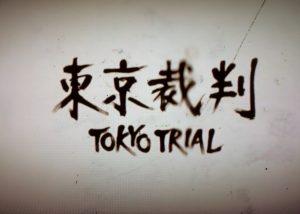 『東京裁判』