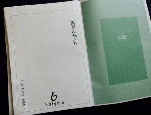 『Enigma Book』