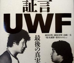 『遥かなるUWF』