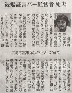 『朝刊にて』