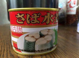 『サバ缶』