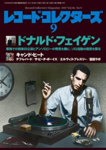 『レコード・コレクターズ』