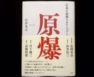 『広島を復興させた人びと』