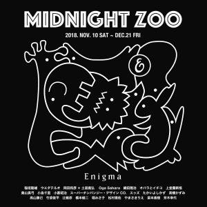 『真夜中の動物園』