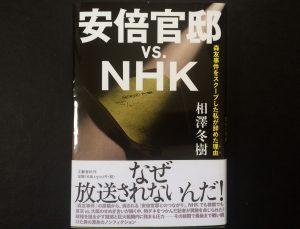 『安倍官邸 VS. NHK』