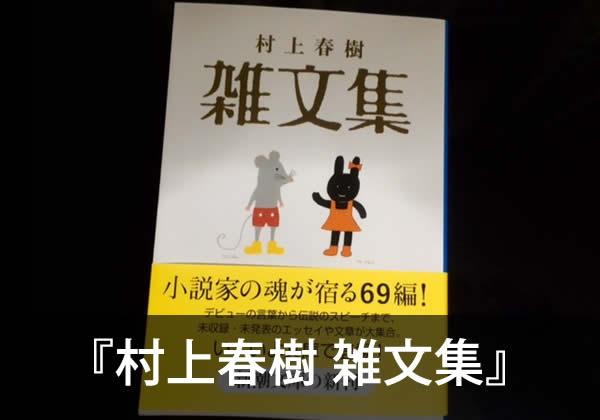 『村上春樹 雑文集』