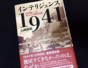『インテリジェンス 1941』
