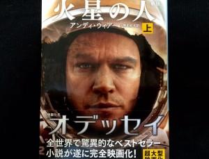 『火星の人』