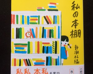 『私の本棚』