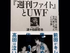 『週刊ファイトとUWF』