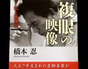 『脚本家・橋本忍』