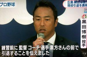 『黒田という財産』