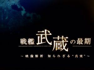 『戦艦武蔵の最期』