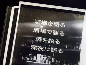 『酒場回帰マガジン』