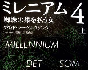 『ミレニアム 4』