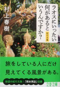 『村上春樹・紀行文集』