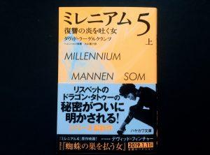 『ミレニアム5』