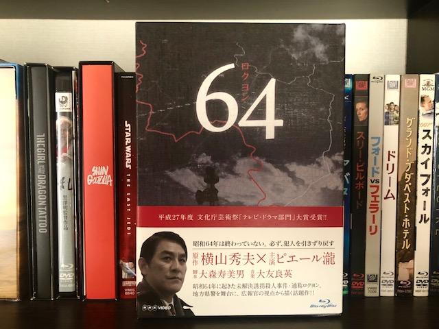 『64(ロクヨン)』