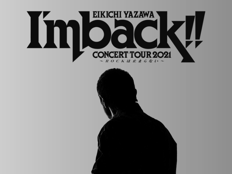『コンサートツアー  2021』