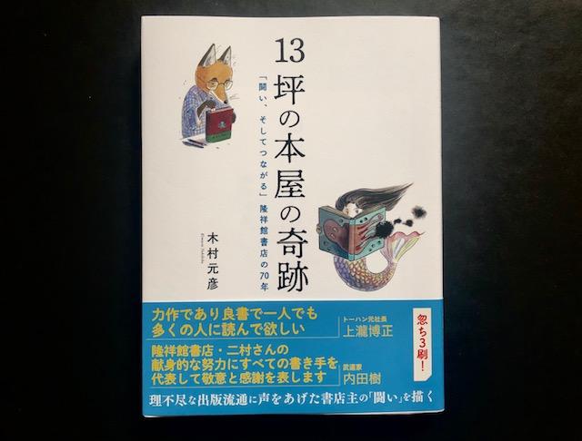 『谷六・隆祥館書店』