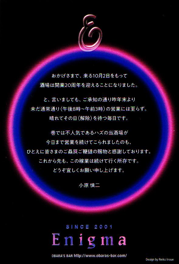 『おかげさまで20周年』